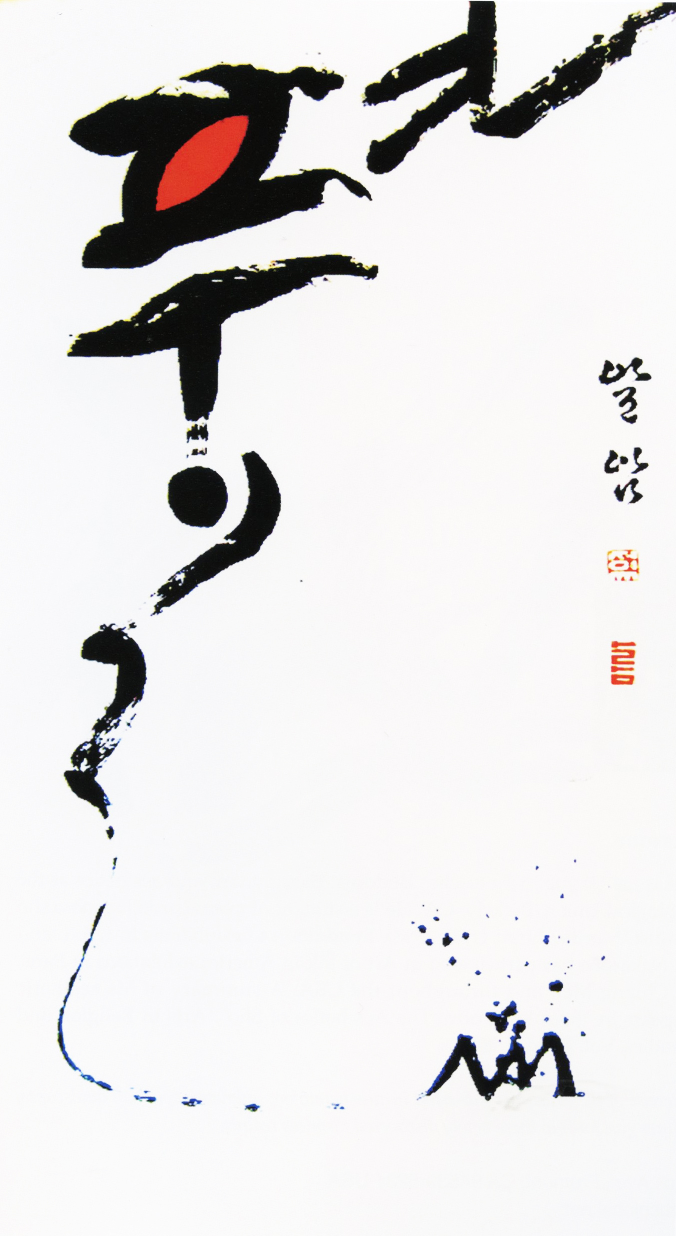 Aram S Hangeul Calligraphy At The Godwin Ternbach Museum